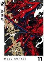 【分冊版】武狂争覇 11