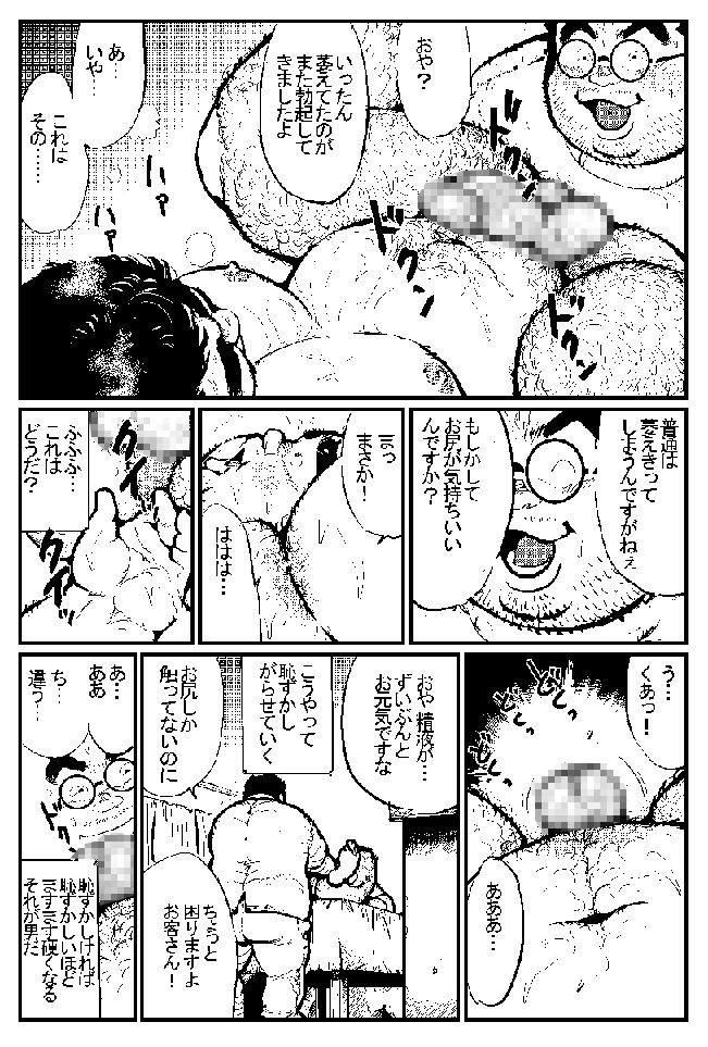 [小日向] の【天職マッサージ】