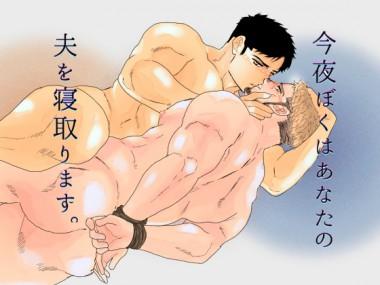 [碇夕] の【今夜ぼくはあなたの夫を寝取ります。】