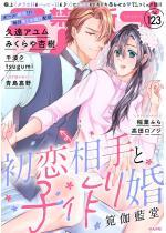 [TL]禁断Lovers Vol.123