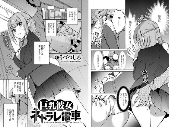 巨乳彼女ネトラレ電車【単話】のタイトル画像