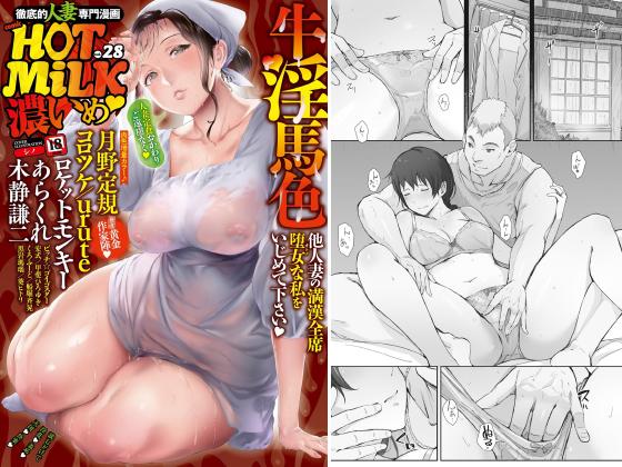 コミックホットミルク濃いめ vol.028のタイトル画像