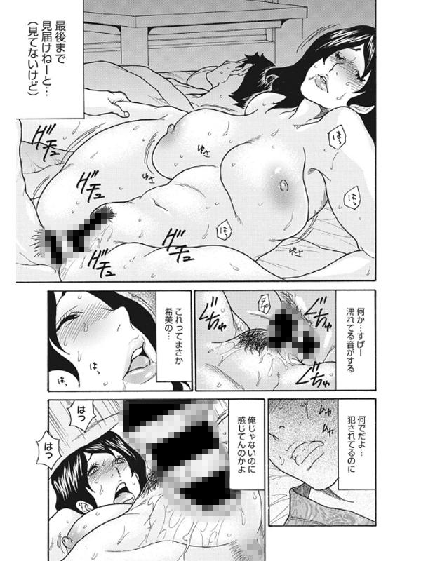 コミックホットミルク濃いめ vol.028のサンプル画像10