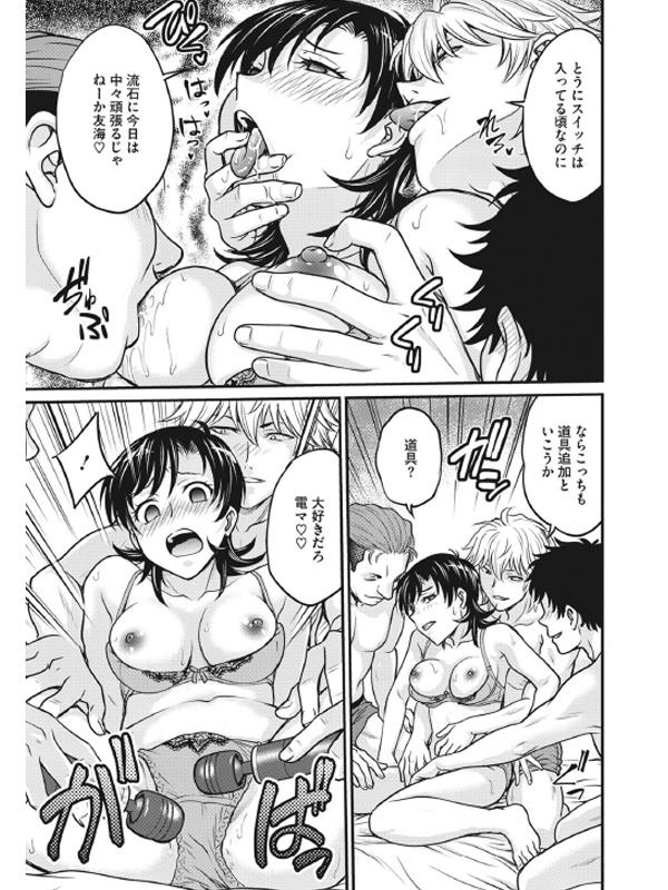 コミックホットミルク濃いめ vol.028のサンプル画像19