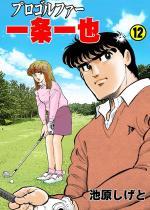 プロゴルファー一条一也 12