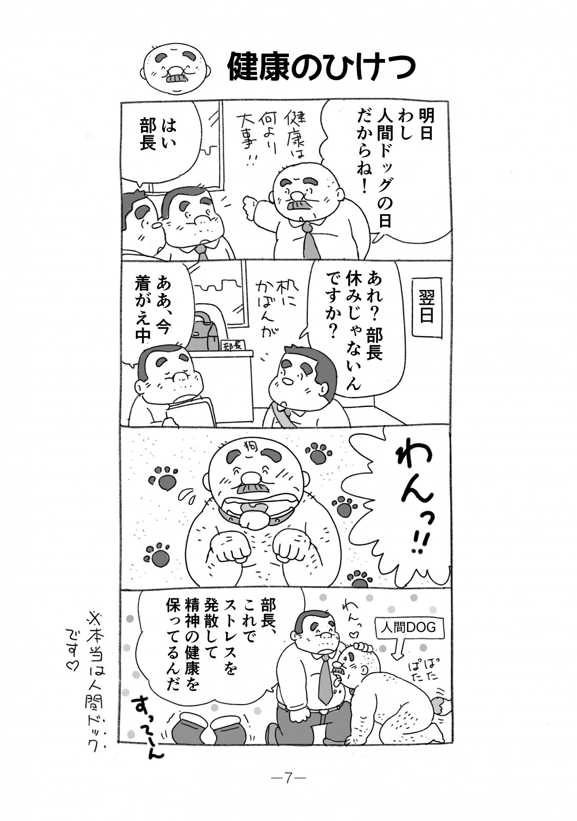 [あんどん丸] の【あんどん丸の昭和太おじパラダイス!! ケモノのように抱かれたい!!編】