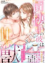 [TL]同棲中の彼は甘い獣 朝から晩までベッドで愛し合ってま