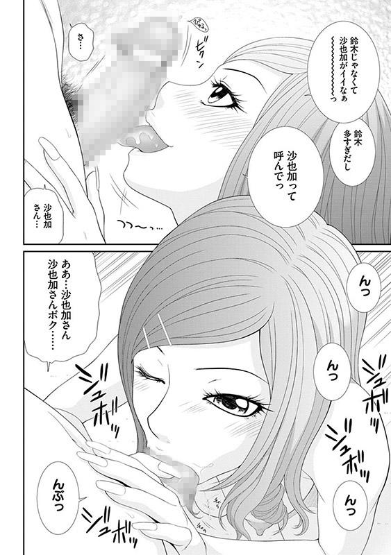 生姦痴〇電車(分冊版) 【リサと沙也加のGAL'S日記】のサンプル画像1