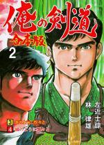 俺の剣道【合本版】 2