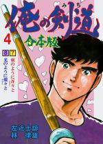 俺の剣道【合本版】 4