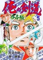俺の剣道【合本版】 5