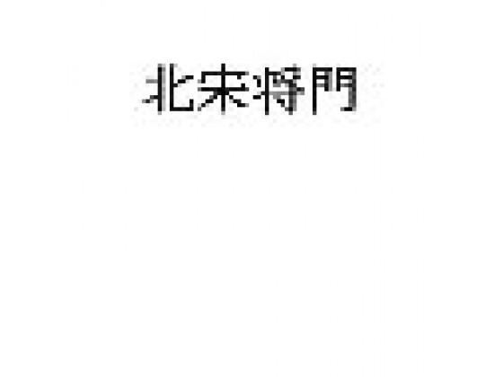 北宋将門の紹介画像