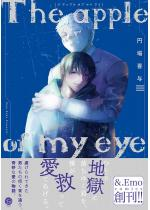 The apple of my eye【電子限定かきおろし漫
