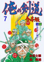 俺の剣道【合本版】 7