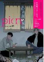 comic picn vol.21