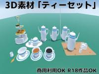 [商用利用OK]3D素材・ティーセット