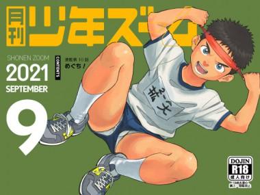 [少年ズーム] の【月刊少年ズーム 2021年9月号】