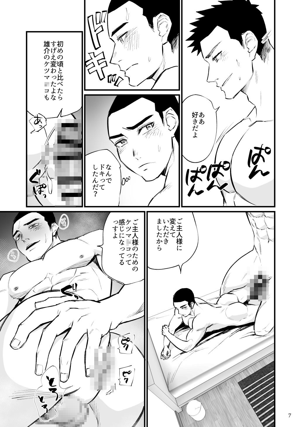 [麻川屋] の【エロスコントロール8 野球部奴隷と朝までセックス】