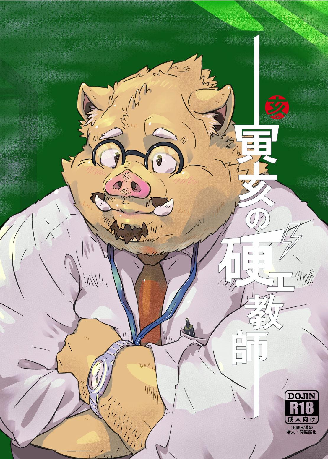 [TACHIWALKER] の【寅亥の硬ェ教師 -亥side-】