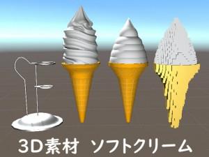 3D素材 ソフトクリーム