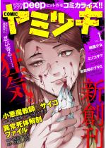 COMIC ヤミツキ Vol.1