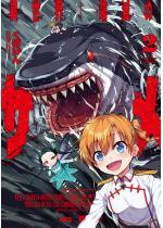 異世界喰滅のサメ2