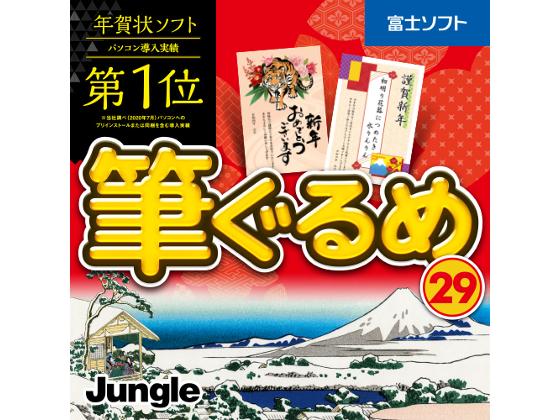筆ぐるめ 29【ジャングル】【ダウンロード版】の紹介画像