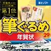 筆ぐるめ 29 年賀状【ジャングル】【ダウンロード版】