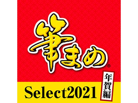 筆まめSelect2022 年賀編 ダウンロード版【ソースネクスト】の紹介画像