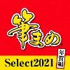 筆まめSelect2022 年賀編 ダウンロード版【ソースネ