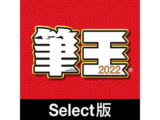 筆王2022 Select版【ソースネクスト】の紹介画像