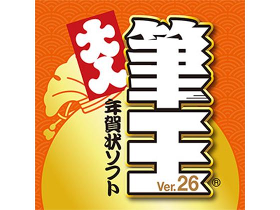 筆王Ver.26 ダウンロード版【ソースネクスト】の紹介画像