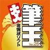 筆王Ver.26 ダウンロード版【ソースネクスト】