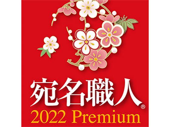【Win版】宛名職人 2022 Premium ダウンロード版【ソースネクスト】の紹介画像