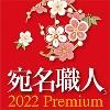 【Win版】宛名職人 2022 Premium ダウンロード