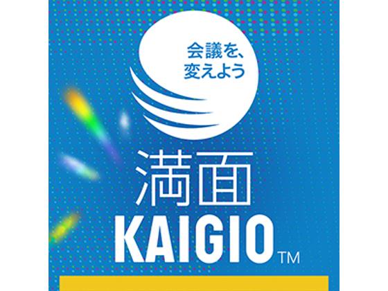 満面KAIGIO ダウンロード版 【ソースネクスト】の紹介画像