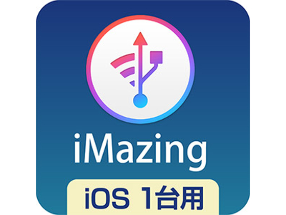 iMazing iOS1台用  ダウンロード版【ソースネクスト】の紹介画像