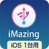 iMazing iOS1台用  ダウンロード版【ソースネクス