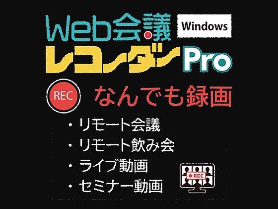 Web会議レコーダー Pro Windows版【メディアナビ】の紹介画像
