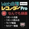 Web会議レコーダー Pro Windows版【メディアナビ