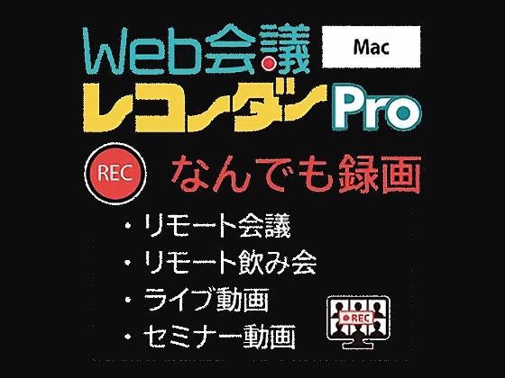 Web会議レコーダー Pro Mac版【メディアナビ】の紹介画像