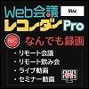 Web会議レコーダー Pro Mac版【メディアナビ】