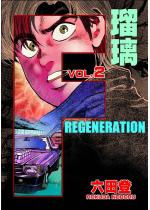 F REGENERATION 瑠璃 2
