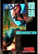 F REGENERATION 瑠璃 7