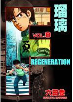 F REGENERATION 瑠璃 8