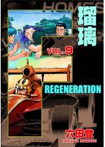 F REGENERATION 瑠璃 9