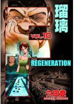 F REGENERATION 瑠璃 10
