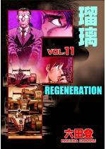 F REGENERATION 瑠璃 11