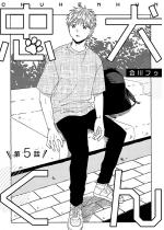 忠犬くん 第5話【単話】