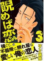 睨めば恋 3 【電子限定かきおろし漫画付】